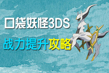 口袋妖怪3DS手游战力提升攻略 怎么提升战斗力
