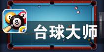 全民参与桌球大战《台球大师》评测