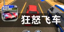 赛车游戏却无赛车体验 《狂怒飞车》评测