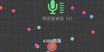 翻滚球球怎么打字说话 语音系统怎么使用