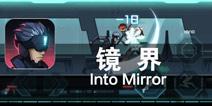 未来时代 VR虚拟游戏的阴谋《镜界》评测