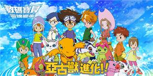 重回被选召的童年 《数码宝贝:灵魂猎手》中文版上架