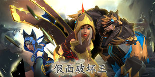 《假面破坏王》登陆双平台:面具才是最强战斗力!