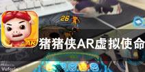 增强现实游戏时代已经到来 《猪猪侠AR虚拟使命》评测
