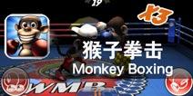 一套猴拳战天下 《猴子拳击》评测