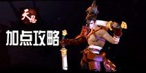 剑侠世界手游天忍加点攻略 天忍技能天赋加点推荐