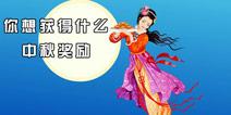你对中秋节活动有什么期待 想获得什么样的奖励?