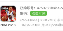 NBA 2K16苹果版免费下载 ios账号免费共享