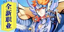 《圣斗士星矢集结》新版开放  新职业白鸟座华丽解锁