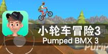 自行车山地越野极限表演《小轮车冒险3》评测