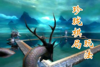 天龙八部手游珍珑棋局玩法 快速获得经验副本