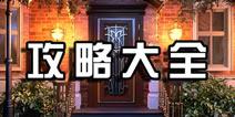 <font color='#FF0000'>拼图的逃生大厦攻略大全 Escape:Mansion of Puzzles全关卡通关攻略</font>