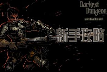 暗黑地牢新手攻略 Darkest Dungeon新手怎么布局