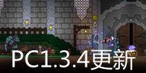 泰拉瑞亚PC1.3.4新版事件来袭 电脑版地牢守卫者2联动更新