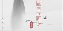 诗云第一章第6关通关攻略 白雪歌送武判官归京怎么过
