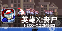 街机风云之丧尸来袭 《英雄X:丧尸》评测