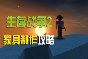 生存战争2家具怎么做 Survivalcraft 2家具制作攻略