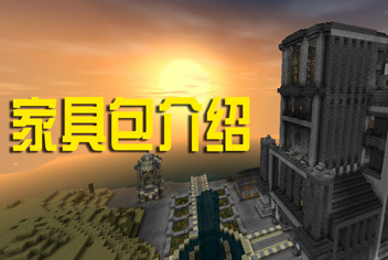 生存战争2怎么导入家具包 Survivalcraft 2家具包介绍