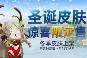 《迷你世界》浪漫圣诞狂欢主题活动 丰厚大礼送不停