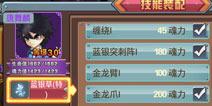 斗罗大陆3龙王传说平民游戏攻略3
