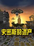 生存战争2材质包史密斯的遗产 Survivalcraft 2材质下载