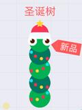 贪吃蛇大作战圣诞树