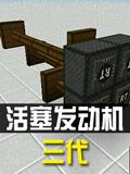 生存战争2三代活塞发动机教程 Survivalcraft 2发动机制作攻略