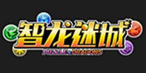 《智龙迷城》也不行了 腾讯宣布3月正式停服