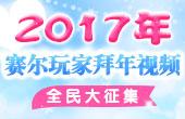【邀请函】2017拜年视频邀你参与