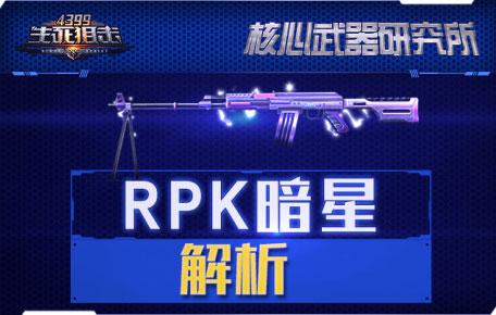 生死狙击核心武器研究所 RPK暗星评测第69期