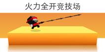 弓箭手大作战怎么连发攻击敌人