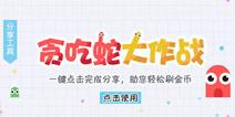 贪吃蛇大作战IOS刷金工具 链接分享工具苹果版