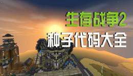 生存战争2种子代码大全 Survivalcraft 2地图种子