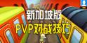 地铁跑酷新加坡版PVP对战怎么获奖 对战技巧攻略