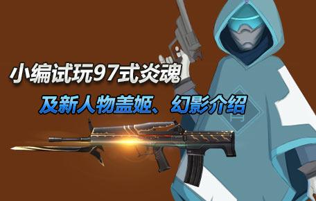 生死狙击97式炎魂武器试用 特效女角色展示