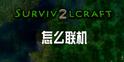 生存战争2怎么联机 Survivalcraft 2可以联机吗