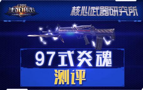 生死狙击核心武器研究所 97式炎魂评测第72期