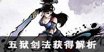江湖风云录五狱剑法获得方法解析