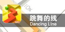 青春的挑战无所畏惧 《跳舞的线》评测