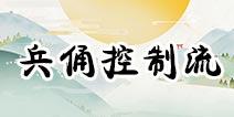 阴阳师控制流阵容 返魂香兵俑控制流阵容推荐