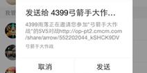 弓箭手大作战5V5对抗赛怎么邀请微信QQ好友