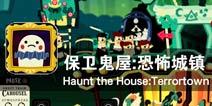 幽灵行动 恐怖蔓延 《保卫鬼屋:恐怖城镇》评测