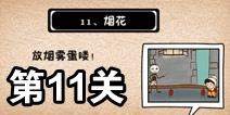 史上最坑爹的游戏5第十一关攻略 烟花