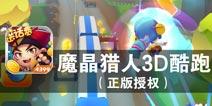 幻想世界 少年的勇者梦《我的酷跑世界(魔晶猎人)3D酷跑》评测