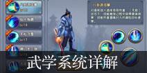 倚天屠龙记手游技能强化与招式组合攻略 武学系统详解