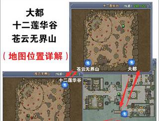 倚天屠龙记手游怎么劫镖 在哪里可以劫镖地图详解