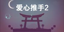 唯爱永恒 《爱心推手2》现已上架双平台 开启爱之旅程