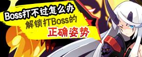 Boss打不过怎么办 解锁打boss的正确姿势
