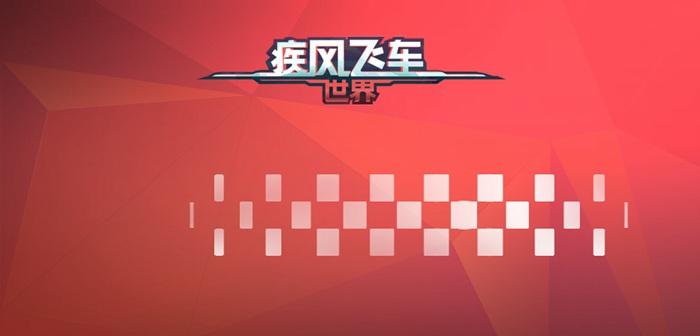 疾风飞车世界电脑版下载 PC版下载安装教程