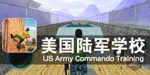 超级大兵的训练基地《美国陆军学校》评测